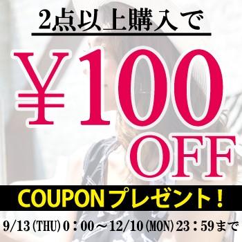 【水着ストア】2点以上お買い上げで100円OFF