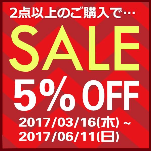 【水着ストア】期間延長!2点以上お買い上げで5%OFF