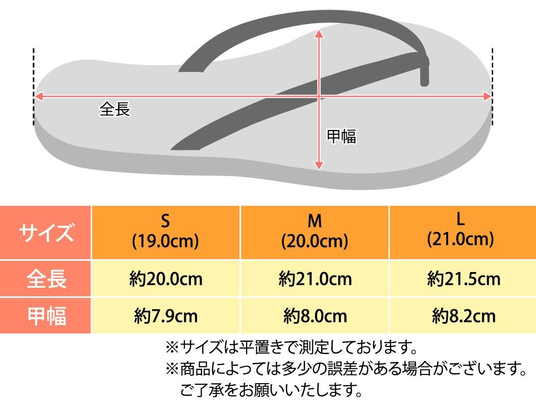 サンダルサイズ表