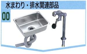 水まわり・排水関連部品