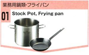 業務用鍋類・フライパン