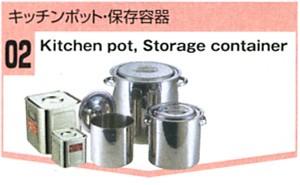キッチンポット・保存容器