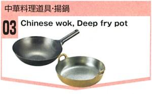 中華料理道具・揚鍋