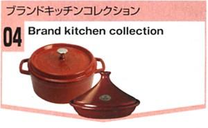 ブランドキッチンコレクション