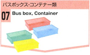 バスボックス・コンテナー類