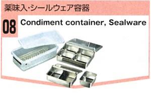 薬味入・シールウェア容器
