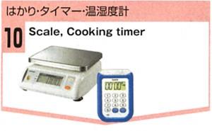 はかり・タイマー・温湿度計