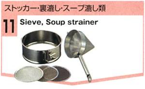 ストッカー・裏漉し・スープ漉し類