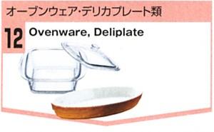 オーブンウェア・デリカプレート類