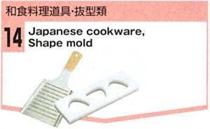 和食料理道具・抜型類