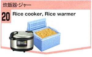 炊飯器・ジャー