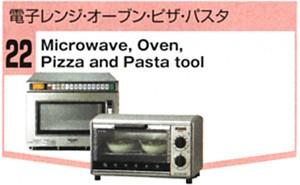 電子レンジ・オーブン・ピザ・パスタ