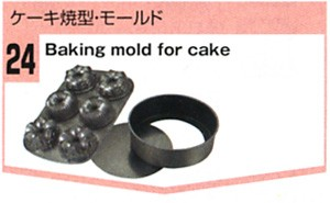 ケーキ焼型・モールド