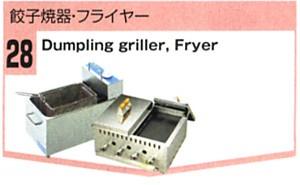 餃子焼器・フライヤー