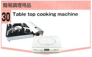 簡易調理用品