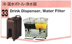 冷・温水ボトル・浄水器