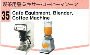 喫茶用品・ミキサー・コーヒーマシーン
