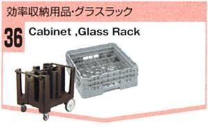 効率収納用品・グラスラック