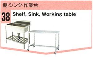 棚・シンク・作業台