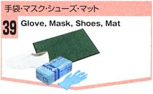 手袋・マスク・シューズ・マット