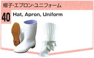 帽子・エプロン・ユニフォーム