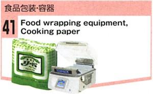 食品包装・容器