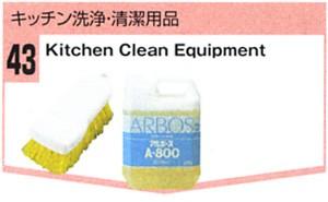 キッチン洗浄・清潔用品