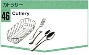 カトラリー 洋食器
