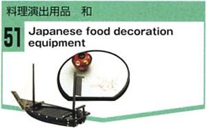 料理演出用品 和