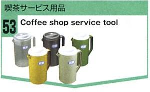喫茶サービス用品