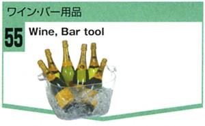 ワイン・バー用品
