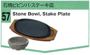 石焼ビビンバ・ステーキ皿