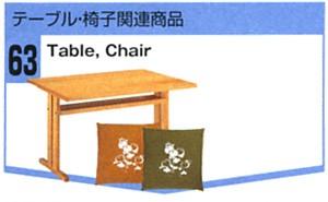 テーブル・椅子関連商品