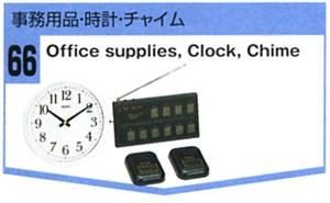 事務用品・時計・チャイム