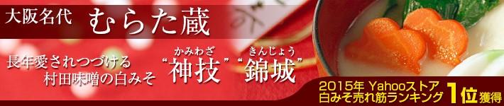 むらた蔵 村田味噌 神技(かみわざ)・錦城(きんじょう)白みそ