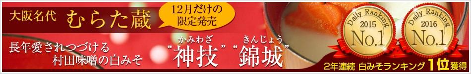 ヤフーストア 白みそランキング2年連続No.1獲得!村田味噌 神技 錦城 かみわざ きんじょう