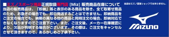 Mizヤフーショッピング店はミズノスポーツ用品正規取り扱い専門店です