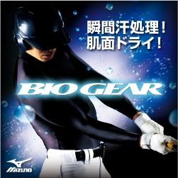 ミズノ 野球用 バイオギア BIOGEAR 瞬間汗処理肌面ドライ!