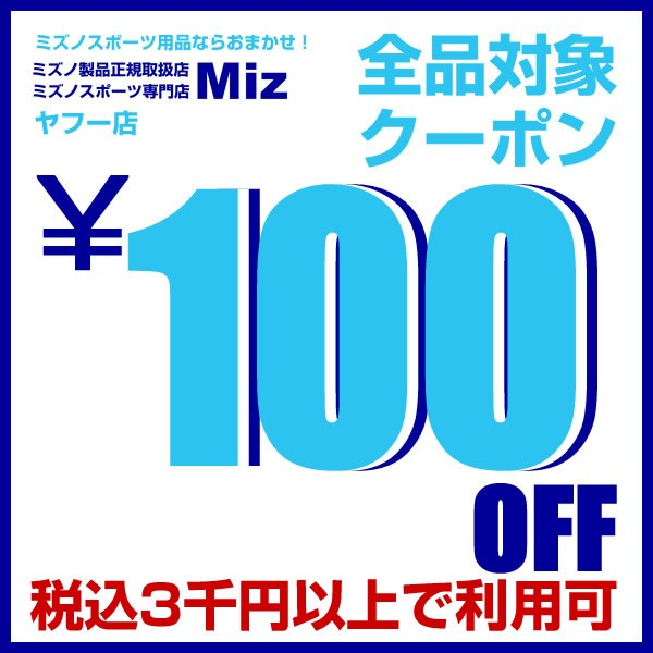 ミズノ専門店100円オフクーポン