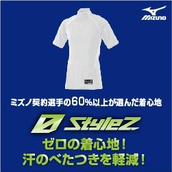 ミズノ 野球用 アンダーシャツ 0Stylez ゼロの着心地!汗のべたつきを軽減!