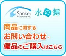 日本トリム正規店サンケイ水の舞