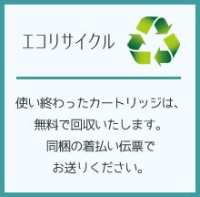 エコリサイクル