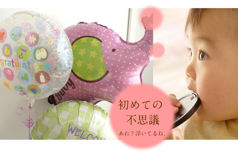 赤ちゃんの誕生祝に出産祝いにバルーン電報がお勧め