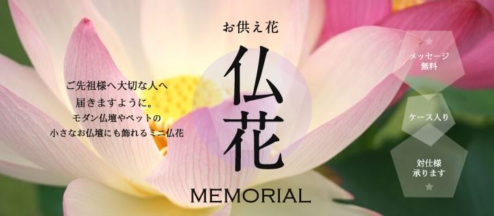 プリザーブドフラワー仏花 お供え花