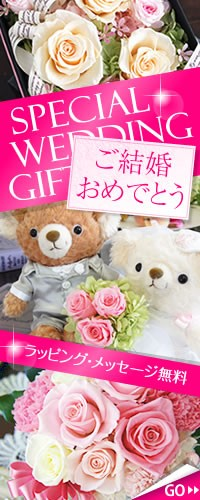結婚祝い プレゼント