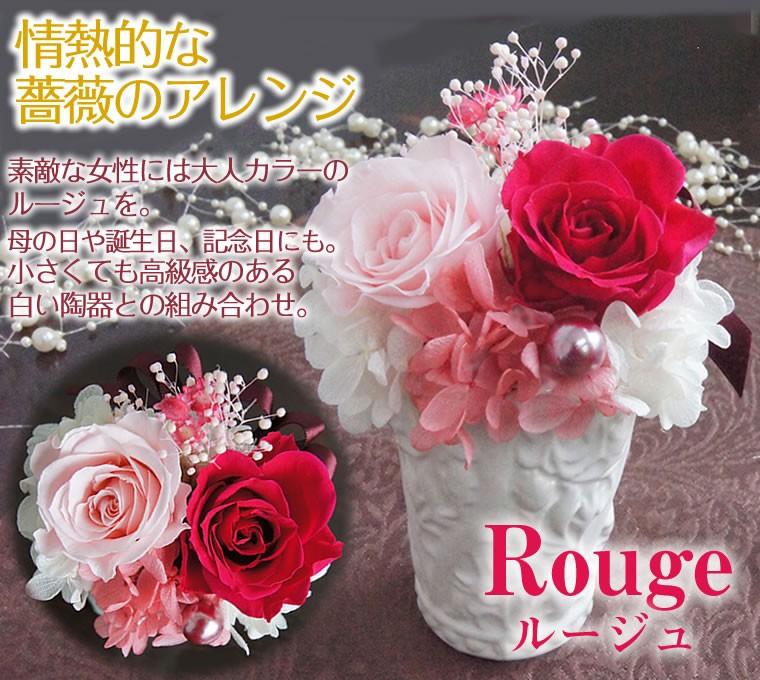 贈り物に薔薇のプリザーブドフラワー