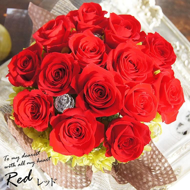 結婚祝い 赤いバラ 花束 レッド