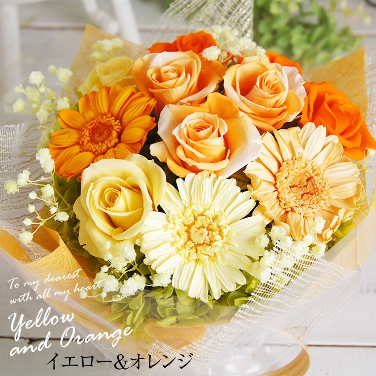 誕生日 薔薇の花束 イエローオレンジ