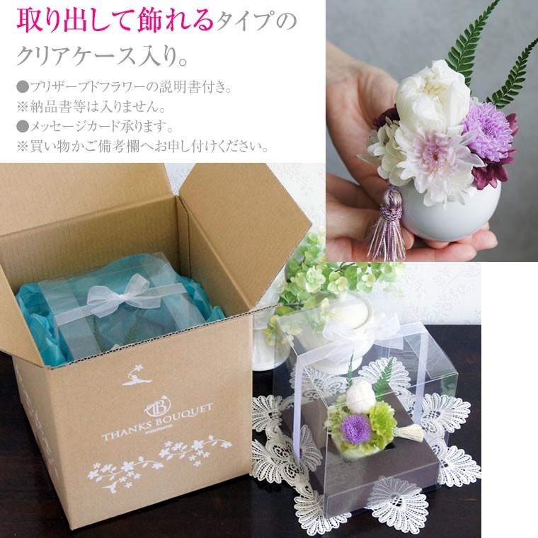 プリザーブドフラワー供花、クリアケースでお届けします