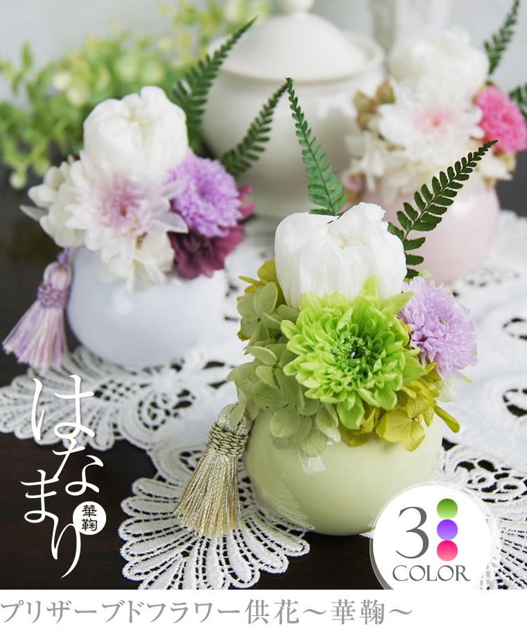 プリザーブドフラワー供花。菊